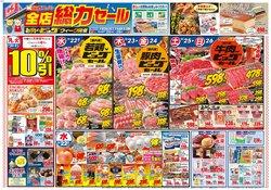 関西スーパーマーケットのカタログに掲載されている関西スーパーマーケット ( 昨日に投稿)
