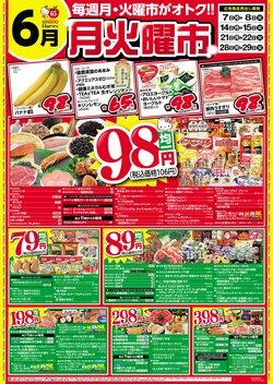 ハーベスのカタログに掲載されているスーパーマーケット ( 今日で期限切れ)