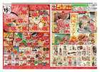 大阪市のフレストからのカタログに掲載されているスーパーマーケット ( 今日で期限切れ )