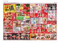 KOHYOのカタログに掲載されているスーパーマーケット ( 1 day ago)