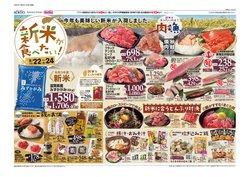 KOHYOのカタログに掲載されているスーパーマーケット ( 今日公開)