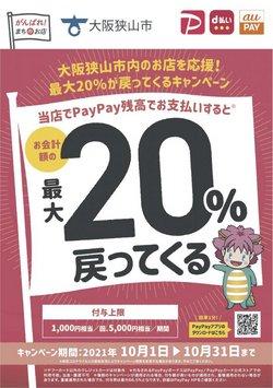 コノミヤのカタログ( 30日以上)