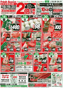 フレッシュバザールのカタログに掲載されているスーパーマーケット ( あと2日)
