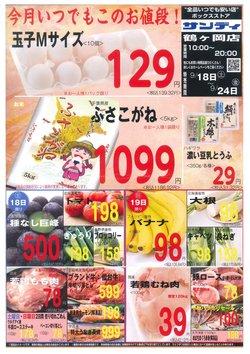 サンディのカタログに掲載されているスーパーマーケット ( 昨日に投稿)