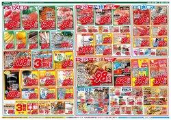 サンプラザのカタログに掲載されているスーパーマーケット ( 今日で期限切れ)