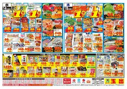 スーパー玉出のカタログ( 明日で期限切れ)