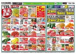 おすすめチラシ・カタログ / 食用油