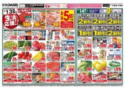 阪急オアシスのカタログに掲載されている母の日 ( あと5日)