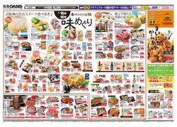 阪急オアシス�カタログ( NEW)