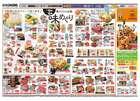 阪急オアシスのカタログ( 明日で期限切れ )