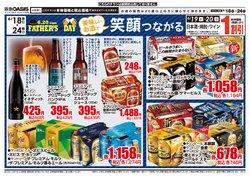 阪急オアシスのカタログに掲載されているスーパーマーケット ( あと2日)
