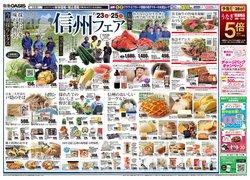 阪急オアシスのカタログ( 明日で期限切れ)