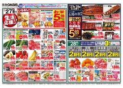 阪急オアシスのカタログ( あと5日)
