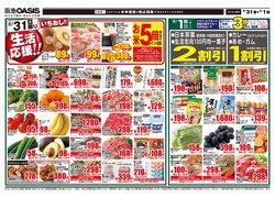 阪急オアシスのカタログに掲載されている阪急オアシス ( 期限切れ)