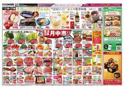 阪急オアシスのカタログに掲載されている阪急オアシス ( 明日で期限切れ)
