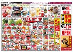 阪急オアシスのカタログに掲載されているスーパーマーケット ( 明日で期限切れ)