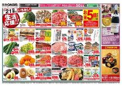 阪急オアシスのカタログ( 昨日に投稿)