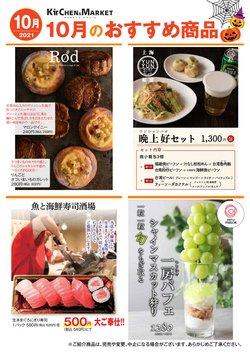 阪急オアシスのカタログ( あと13日)