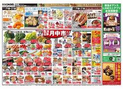 阪急オアシスのカタログ( 今日で期限切れ)