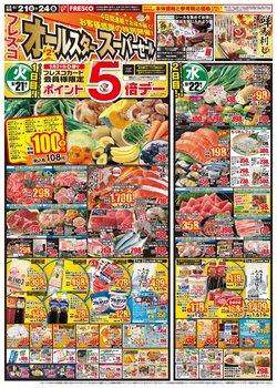 フレスコのカタログに掲載されているスーパーマーケット ( 今日公開)