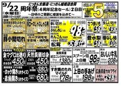 フレスコのカタログに掲載されているスーパーマーケット ( 今日で期限切れ)