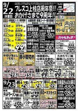 フレスコのカタログに掲載されているスーパーマーケット ( 明日で期限切れ)
