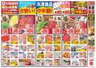 松源のカタログ( 今日で期限切れ )