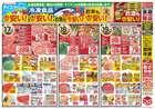 大阪市の松源からのカタログに掲載されているスーパーマーケット ( あと2日 )