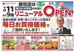 松源のカタログ( 明日で期限切れ)