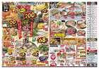「食彩館」KAWASHOKUのカタログ( あと2日 )