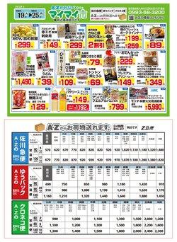 A-Zあくね・A-Zかわなべ・A-Zはやとのカタログに掲載されているスーパーマーケット ( 今日で期限切れ)