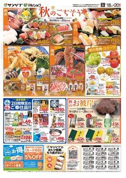 サンリブ・マルショクのカタログに掲載されているスーパーマーケット ( 明日で期限切れ)