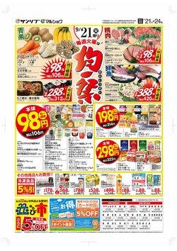 サンリブ・マルショクのカタログに掲載されているスーパーマーケット ( 今日公開)