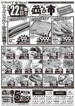 サンリブ・マルショクのカタログに掲載されているスーパーマーケット ( 今日で期限切れ)