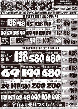 鮮ど市場のカタログ( あと2日)