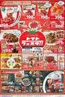 熊本市でのニシムタのカタログ ( 期限切れ )
