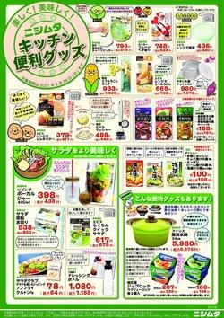 ニシムタのカタログに掲載されているスーパーマーケット ( あと4日)