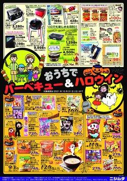 ニシムタのカタログに掲載されているスーパーマーケット ( 30日以上)