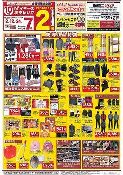 ニシムタのカタログに掲載されているスーパーマーケット ( 今日で期限切れ)