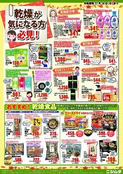 ニシムタのカタログに掲載されているスーパーマーケット ( 今日公開)