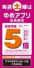 ユアーズ・丸和のカタログ( 30日以上 )