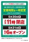 ユアーズ・丸和のカタログ( 3日前に発行 )