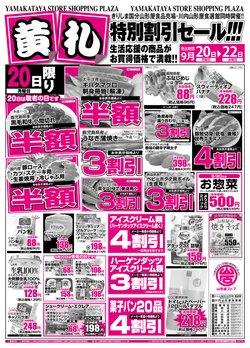 山形屋ストアのカタログに掲載されているスーパーマーケット ( 明日で期限切れ)