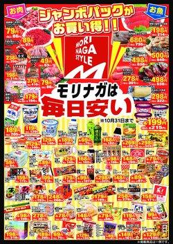スーパーモリナガのカタログに掲載されているスーパーモリナガ ( あと4日)