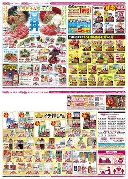 マックスバリュのカタログに掲載されているスーパーマーケット ( あと8日)