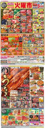 マックスバリュのカタログに掲載されているスーパーマーケット ( 今日で期限切れ)