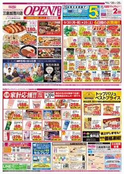 マックスバリュのカタログに掲載されているスーパーマーケット ( あと3日)