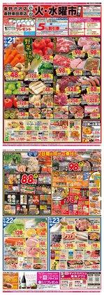 マックスバリュのカタログに掲載されているスーパーマーケット ( 明日で期限切れ)