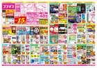 コスモスのカタログ( 3日前に発行 )