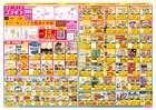 名古屋市のコスモスからのカタログに掲載されているドラッグストア ( あと3日 )